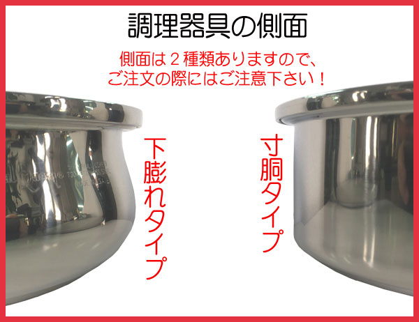 調理器具の側面